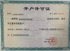 重庆蓝色环保-荣誉资质